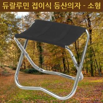 초경량 (대 중 소형 분리형) 듀랄루민 등산의자 접이
