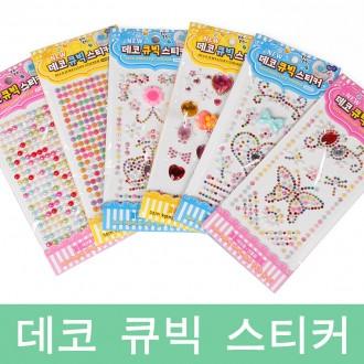 데코 큐빅 스티커/비즈공예/소품만들기/보석스티커/손