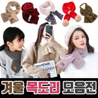 쁘띠 목도리 100종 모음전 미니목도리/니트목도리