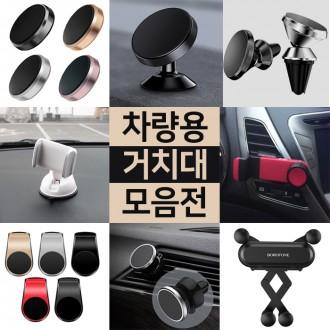 [ANB7] 360도핸드폰거치대/캐릭터차량용거치대/송풍구