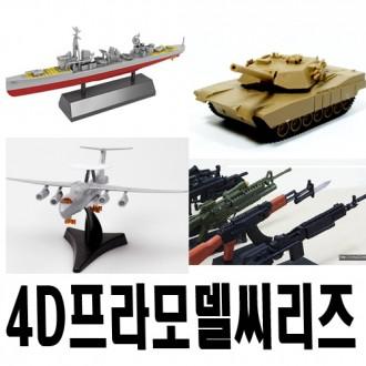 4D프라모델씨리즈/탱크8종/전투기8종/어린이날 선물