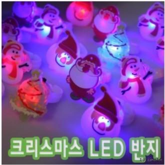 (최저가)크리스마스불빛반지/산타반지/led/어린이선물사은품/유치원/어린이집/교회/KC인증