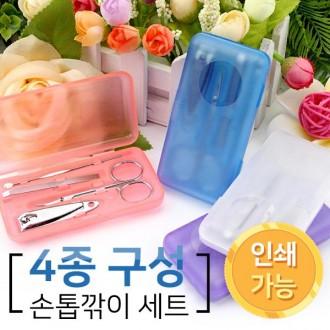 [착한사은품]4종 구성 손톱깍이 손톱깎이 세트