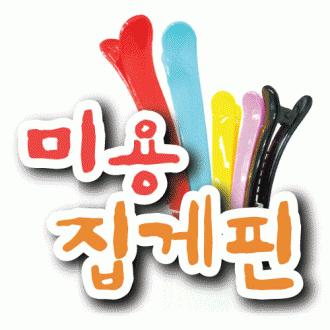 [옥희짱] 기본미용집게핀/미용실핀/헤어핀/미용핀/올