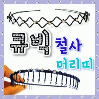 [옥희짱] 큐빅 철사머리띠/와이어 밴드/보석 머리띠/