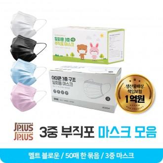 [제이플러스]국내 당일출고 아이쿤 3중구조 일회용 마스크 고급멜트블로운 박스 50매 성인 아동