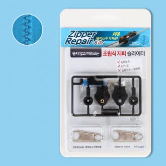 [고도]지퍼 수선 키트 PF8 (플라스틱지퍼용/8호/7.6mm용)