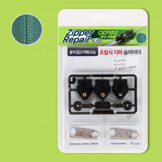 [고도]지퍼 수선 키트 CSCF1012 (방수지퍼용/10호 12호/10mm 10.6mm용)