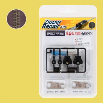 [고도]지퍼 수선 키트 MF7 (금속지퍼용/7호/6.6mm용)