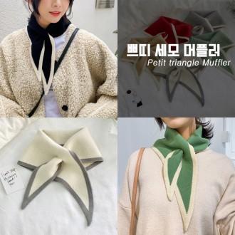 [최저가] 쁘띠 세모 니트 머플러 7color / 목도리 / 스카프