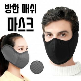 [개별포장] 방한 매쉬 마스크 / 일체형 마스크 귀마개 / 2color