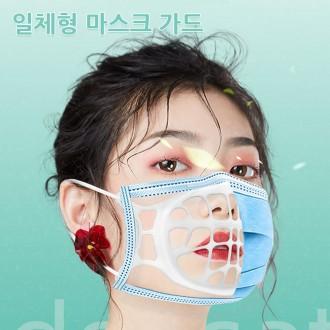 일체형 마스크가드/숨쉬기편한프레임/마스크홀더/화장묻음방지/마스크