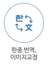 번역이미지교정