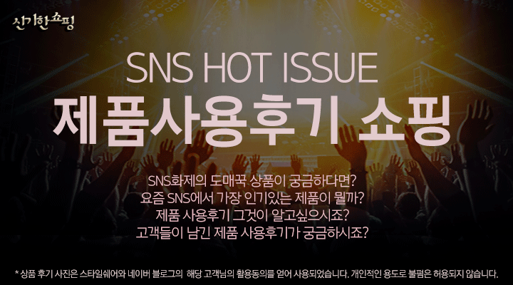 SNS HOT ISSUE 제품사용후기 쇼핑