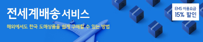 해외에서도 한국 도매상품을 쉽게 구매할 수 있는 방법