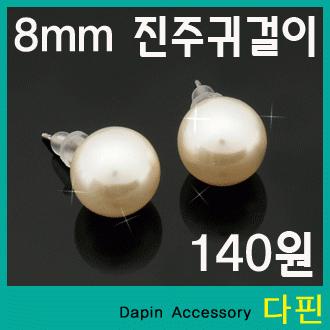 [다핀]8 특가상품 8mm진주 귀걸이 사은품 진주 귀걸이