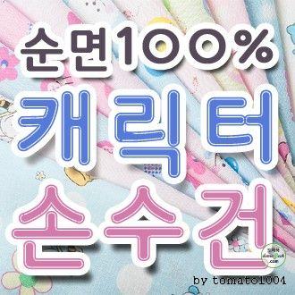 캐릭터면손수건 10장/국내제작/KC인증필/출산준비/사