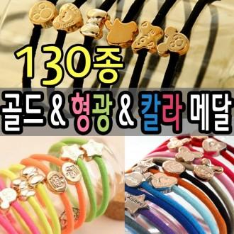 슈퍼통/130종골드메달&형광칼라머리끈/헤어밴드머리띠