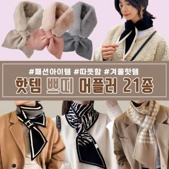 [최저가] 쁘띠 니트 머플러 21종 모음전 / 목도리 / 스카프