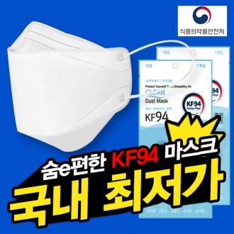 마스크 KF94 FDA인증 마스크 국산 식약처인증 비말차단 황사 미세먼지 방역마스크 일회용마스크 (개별포장)