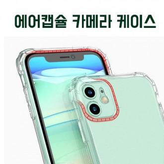 [폰핏] 고품질 에어 캡슐 카메라 보호 투명 젤리 범퍼 케이스