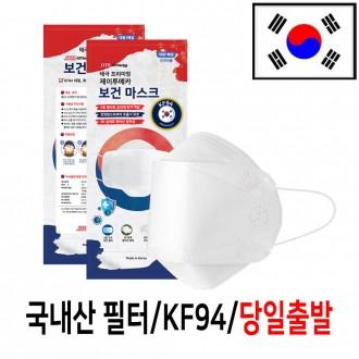 [반짝특가]제이투메카 KF94 보건마스크 / 낱개포장 / 50개 묶음박스포장/당일발송