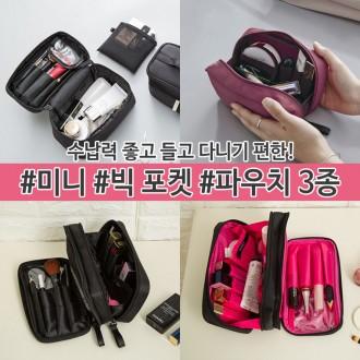[하이뷰] 포켓 화장품파우치 여행파우치 메이크업파우치 미니파우치 파우치 3종