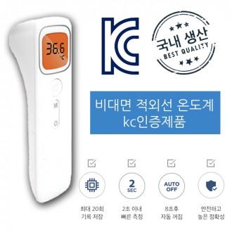 비접촉 국산 적외선 온도계/발열측정기/온도계