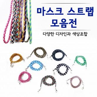 [개별포장] 인기있는 마스크스트랩 / 마스크목걸이 23종 모음