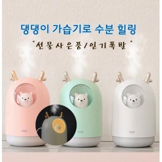 [특가]미니가습기/휴대용/댕댕이가습기/LED/USB가습기/무드등/가습기/어린이선물/ 캠핑/강아지가습기
