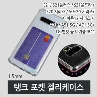 월드온 균일가 카드 탱크 포켓젤리 투명젤리 아이폰12/11 ix i7/8/se2 노트20 s20 s21 A31 S20FE
