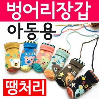 [ANB7]땡처리/아동용벙어리장갑/아동장갑/모자/목도리