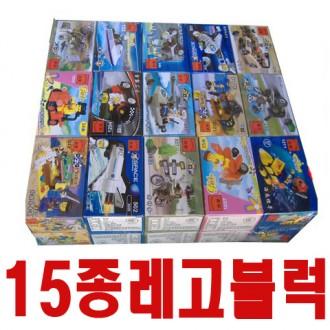 15종레고블럭/선택가능/어린이날선물/어린이단체선물