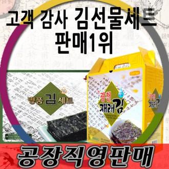 광천김선물세트1호/도시락12봉