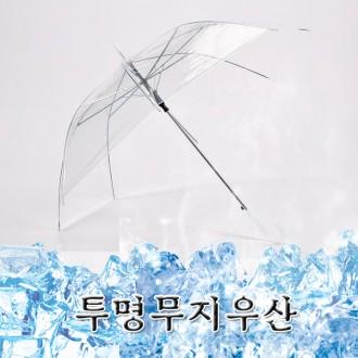 투명우산 비닐우산 반투명우산 패션우산 인쇄우산