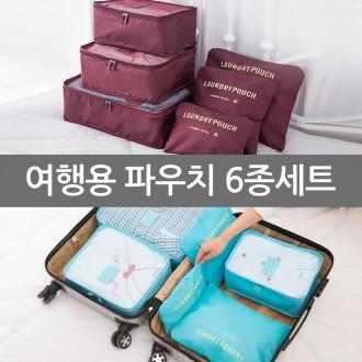 [도매라인]여행용파우치6종세트/여행용품/캐리어/여권