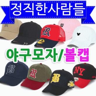 모자/야구모자/자수모자/볼캡/군모/썬캡/정직한사람들