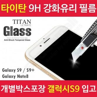 유리필름 타이탄 방탄 강화유리 필름 갤럭시 아이폰