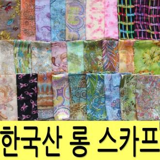 [롱스카프] 한국산스카프 쁘띠스카프 여성 치폰 다양