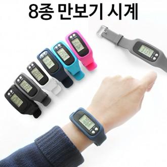 [ANB7] 8종만보기시계/디지털손목시계/스포츠시계