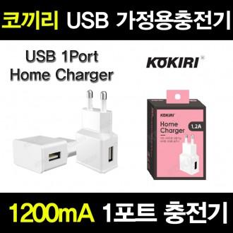 코끼리 USB 1포트 1.2A 분리형 가정용충전기(케이블X)
