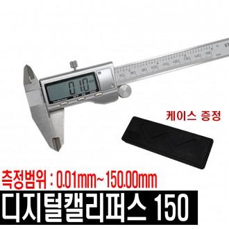 150mm버니어캘리퍼스 디지털캘리퍼스 노기스 측정공구