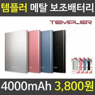 [보조배터리] 템플러 고속 2A 4000mAh 보조배터리