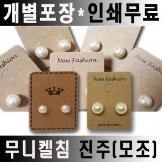 무니켈침귀걸이/6 8mm진주(모조)귀걸이/사은품/판촉물