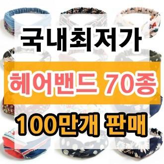 [루팡스] 2019년신상추가 반다나 헤어밴드 와이어밴드