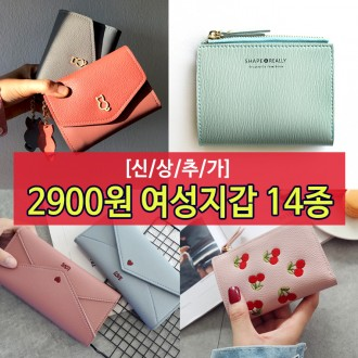 [트랜드뷰] KC인증/2900/여성지갑14종/반지갑/장지갑