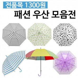 [ANB7]패션우산/투명우산/땡땡이우산/체크우산