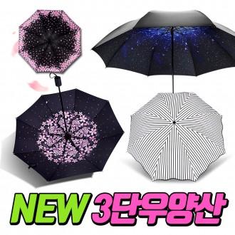 UV 차단 3단우산/양산/우양산/3단양산/장마/판촉용품