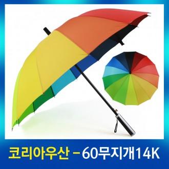 무지개우산 패션 3단 2단 장우산/답례품 기념품 공장