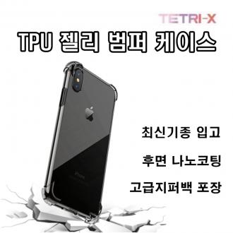 [금깨비상회]에어범퍼 젤리케이스 노트9 아이폰XR MAX